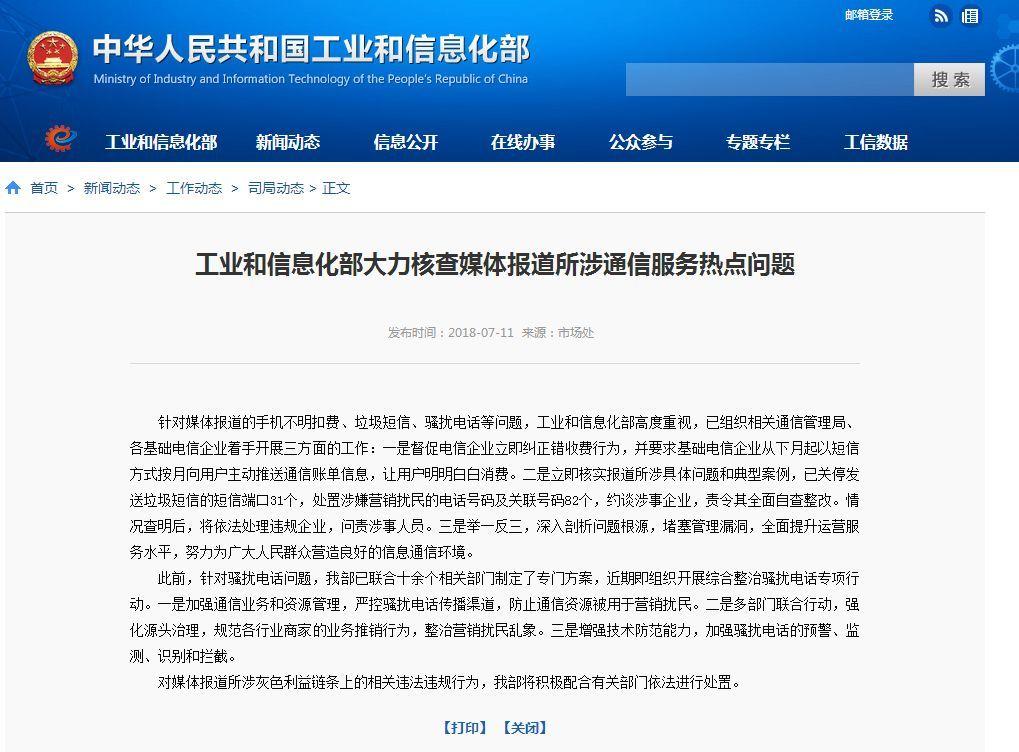 8月起全国强制执行!手机号13、15、18开头的扬州朋友恭喜了!