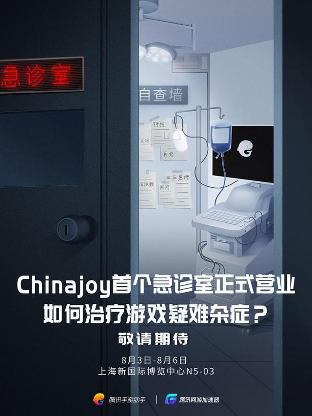 腾讯手游助手参展第十六届 ChinaJoy 现场解锁玩手游新姿势