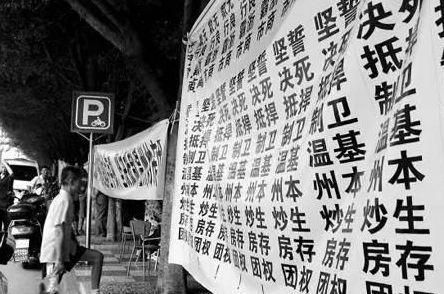 温州往事:一个家族的时代悲歌