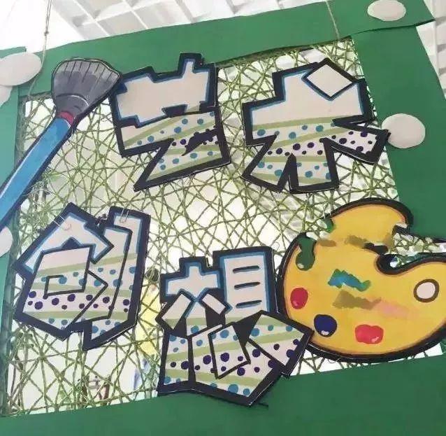 ▼ 美工区区域牌 做好了环创,就要给孩子准备区域牌了,进区卡的设计图片