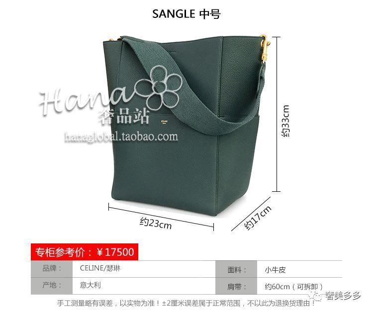 極致簡約風 今夏氣質首選水桶包 | celine sangle圖片