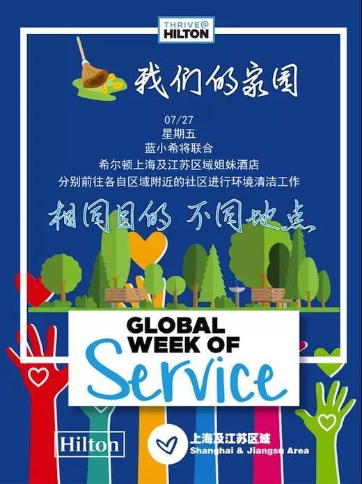 爱护地球,上海及江苏区域希尔顿姐妹酒店联合行动 庆祝希尔顿年度全球服务周