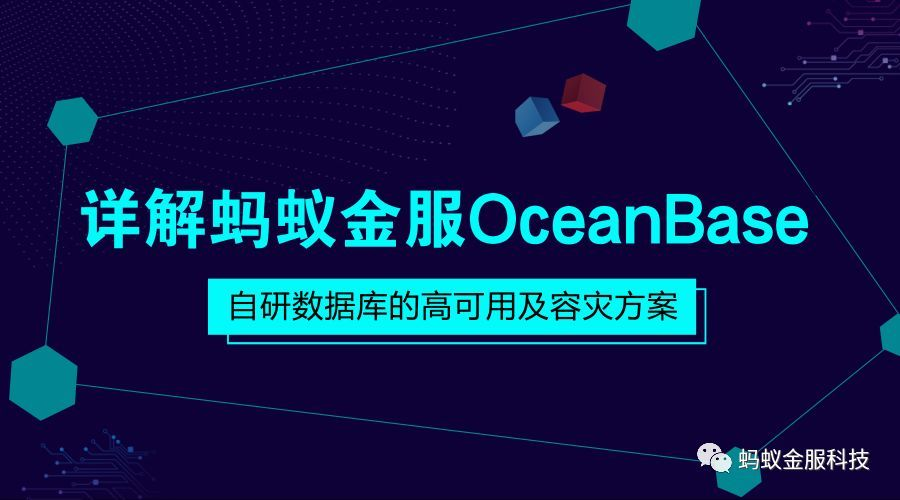 世界领先!一文详解蚂蚁金服自研数据库OceanBa