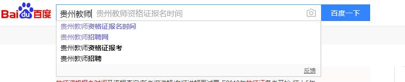贵州seo