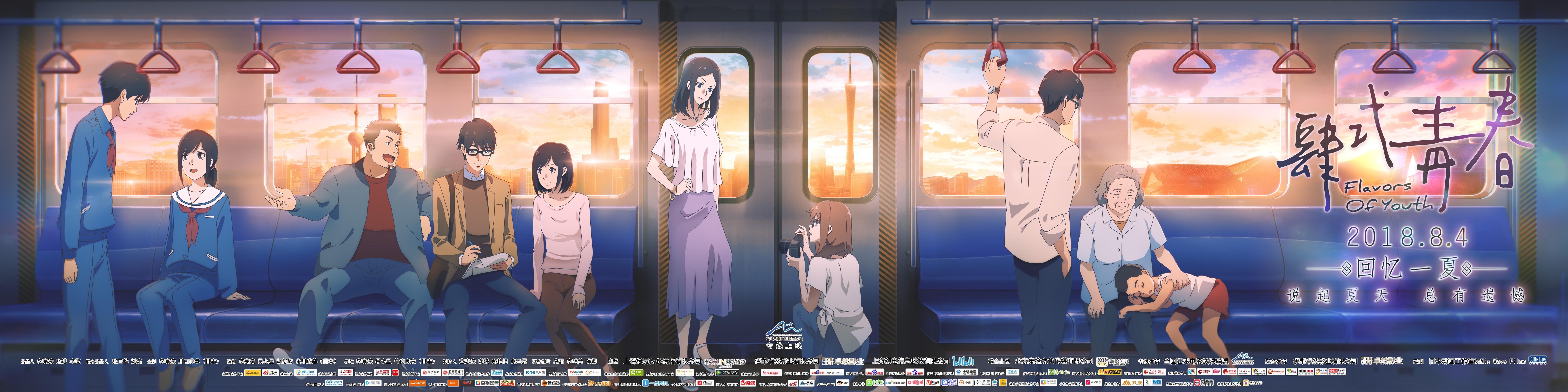 """《肆式青春》发终极海报预告 """"青春列车""""装载希望"""