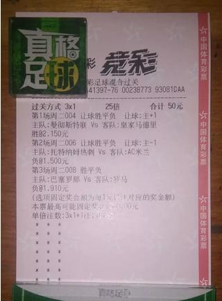 【彩咖推荐】曼联VS皇马