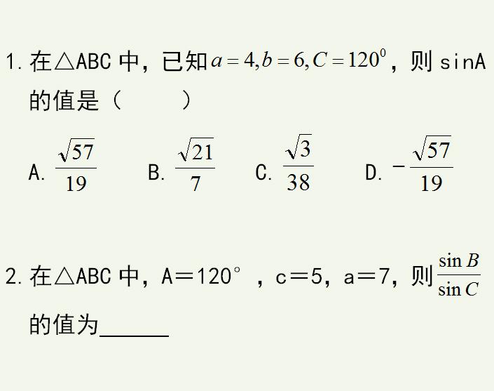 定理 定理 余弦 正弦