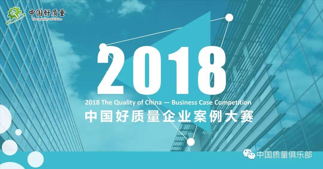 """2018第四届""""中国好质量""""企业改善案例赛-案例征集启动"""