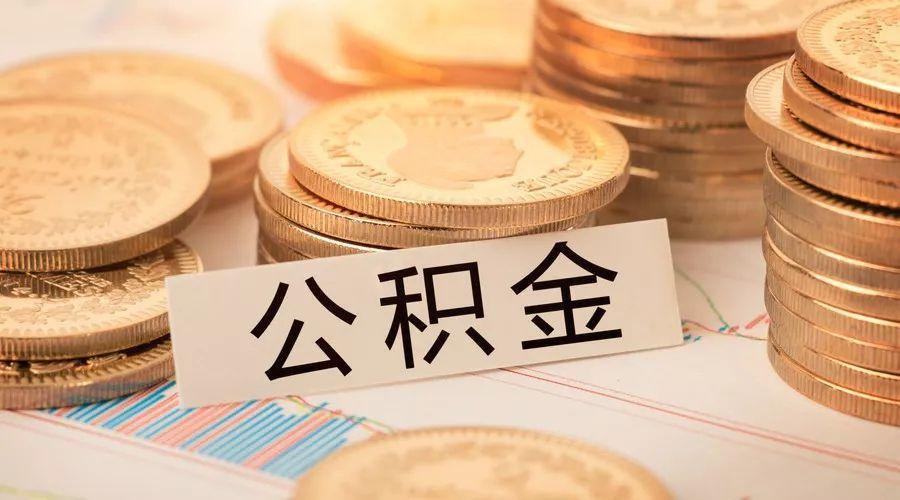 深圳的公司,为员工购买公积金,是强制性的吗? 免费法律...