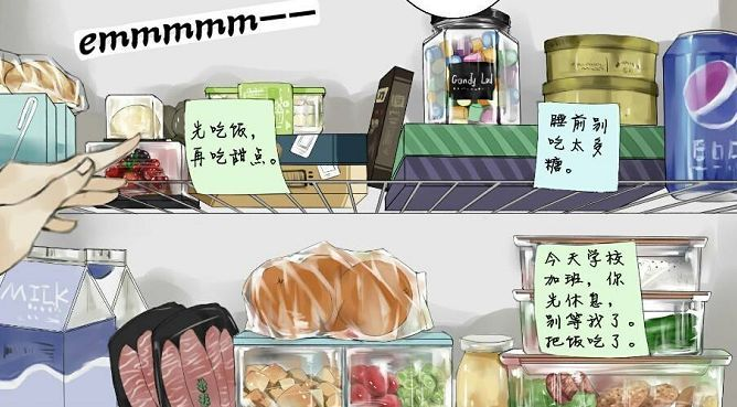 《镇魂》漫画,赵云澜给沈巍留门,喜提公主抱!