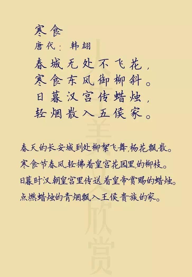 【每日一诗】寒食 韩翃