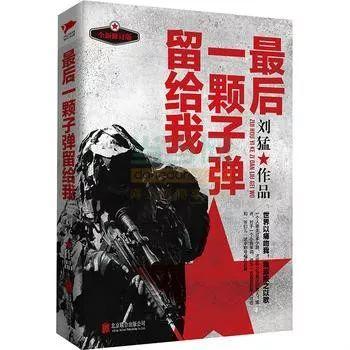 文化 正文  《最后一颗子弹留给我》 北京联合出版公司  ¥39.