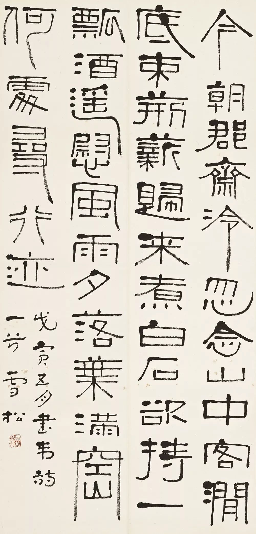 寄全椒山中道士 - 中文百科