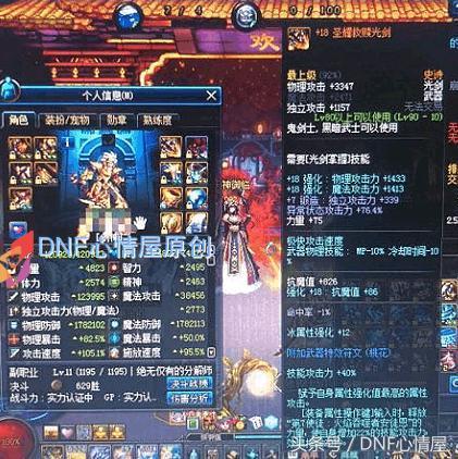 dnf:初现隐藏神豪剑魂,手拿 18圣耀救赎光剑,国服仅此图片