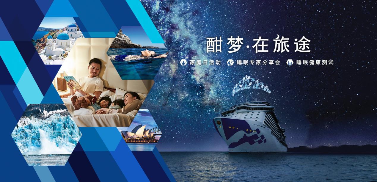 公主邮轮大事件:盛世公主号母港航次暑期活动正式启幕