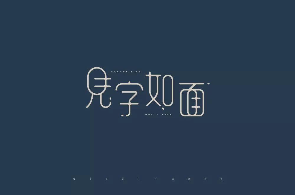 命题帮-第914篇:见字如面明日字体:江湖烤鱼北京华为v命题平面六合无绝对片