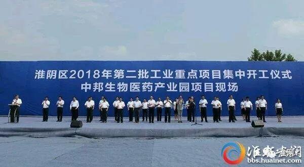 总投资近200亿元,淮阴区2018年第二批工