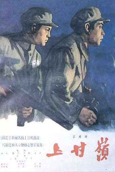 八一红色经典电影专辑