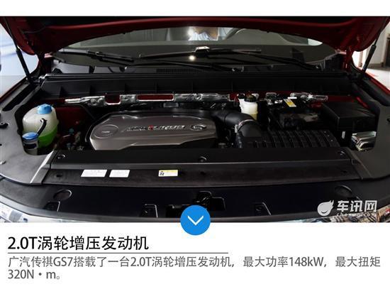 中型SUV里的高颜值 试驾广汽传祺GS7