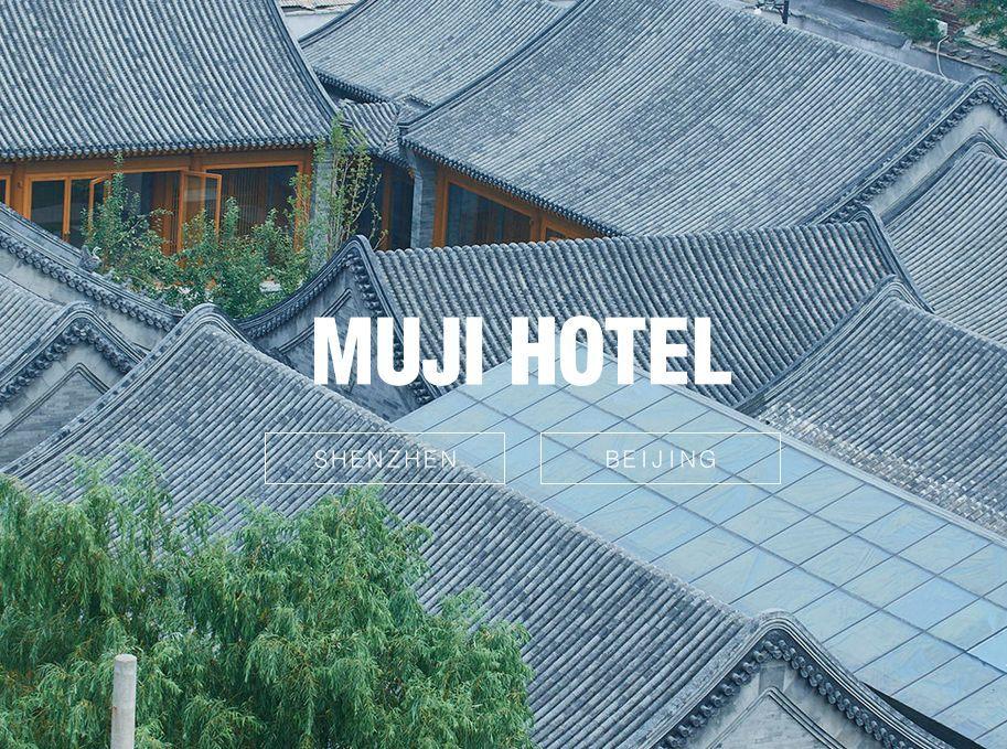 MUJI无印良品开设酒店成网红,价高服务差被客户吐槽