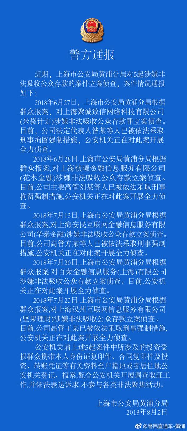 上海警方:华泰金融等5平台涉非法吸收公众存款被立案侦查