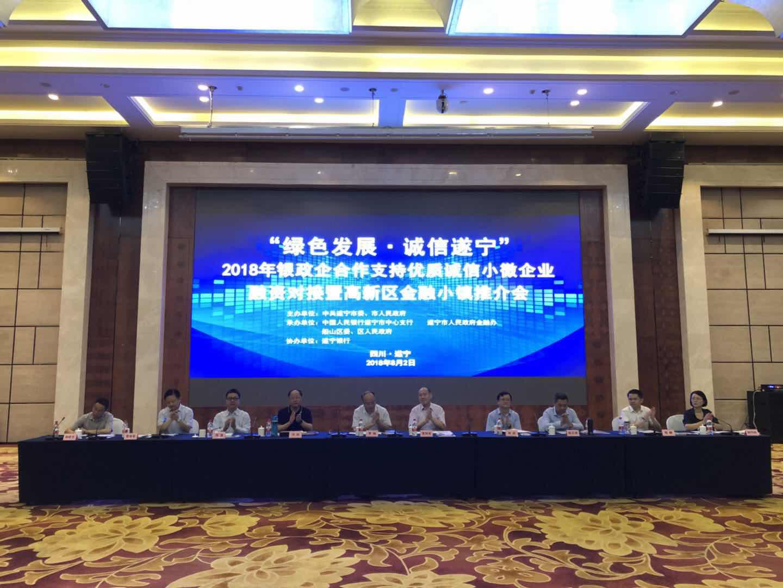 聚焦遂宁金融新名片:遂宁高新区金融小镇