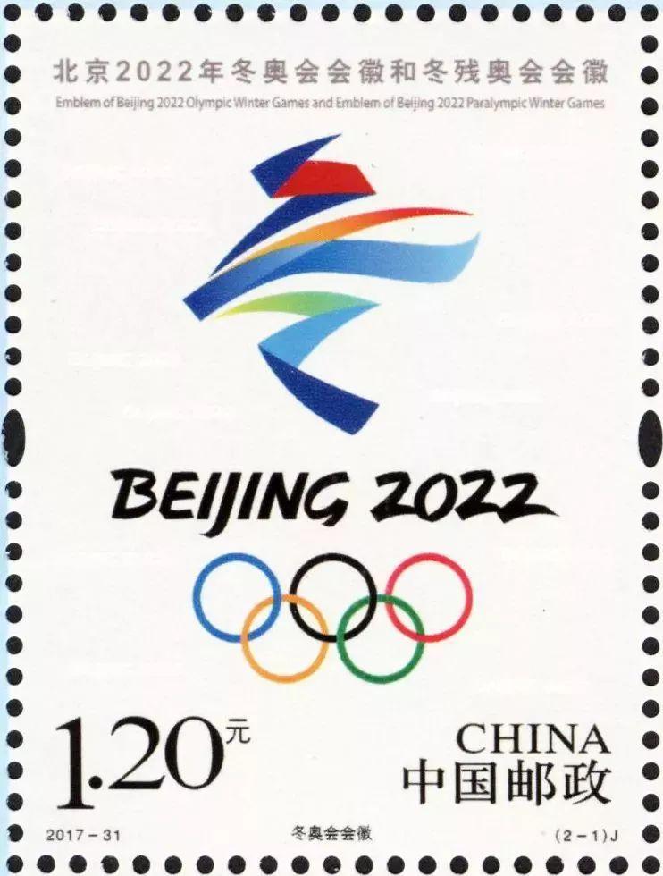 《北京申办2022年冬奥会成功纪念》《北京2022年冬奥会会徽和冬残奥会图片