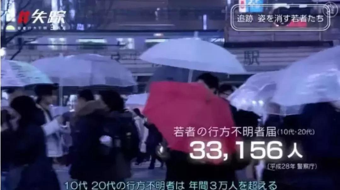 日本每年失踪人口_日本每年都会失踪3万少女,她们去了哪 背后依旧是心酸无奈