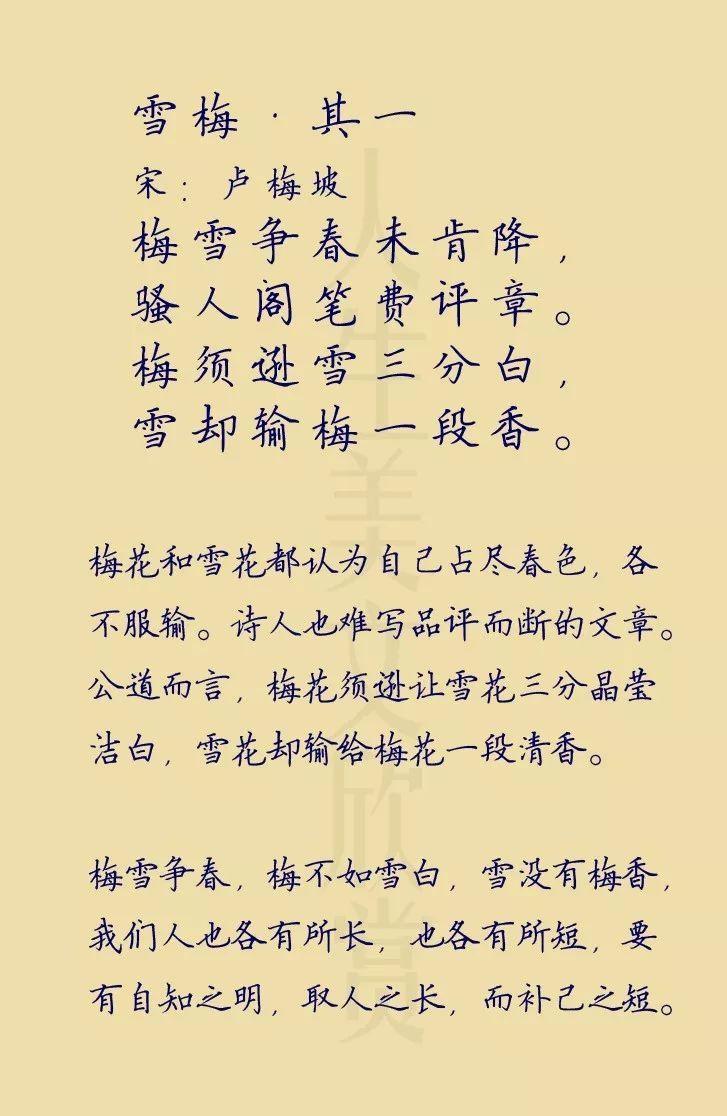 【每日一诗】雪梅·其一 卢梅坡