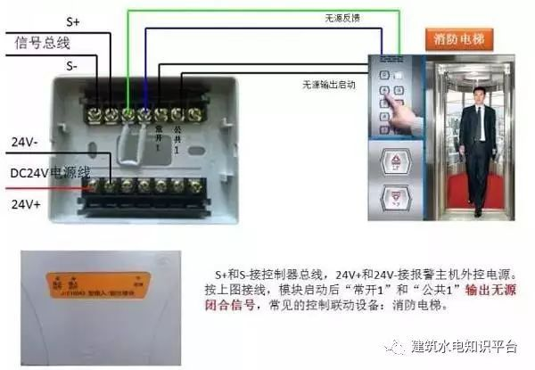 利用继电器控制大电流大电压消防联动设备接法