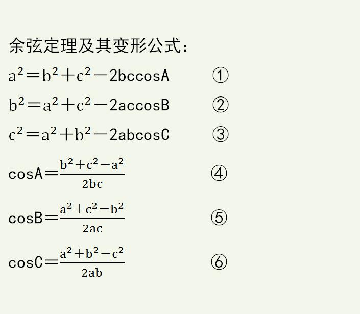 公式 余弦 定理