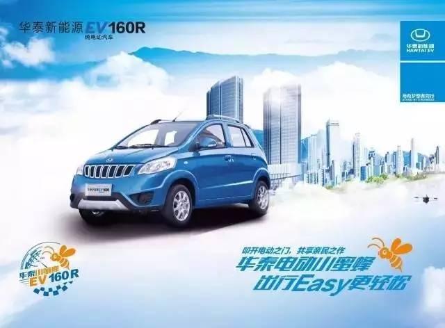 华泰电动蜜蜂出行更轻松——华泰新能源电动车160R在北京上市
