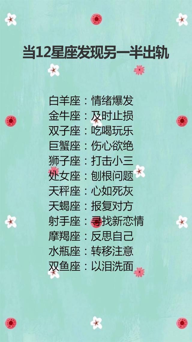 12星座发现哪个生肖,当12星座暗恋另一半出轨,谁最有明星命双鱼座虎女配什么星座图片