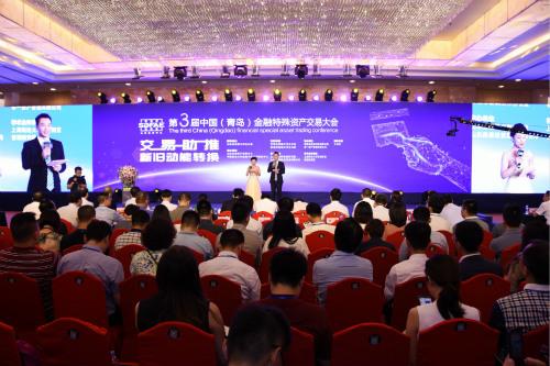 人民网:第三届金融特殊资产交易大会在青岛开幕