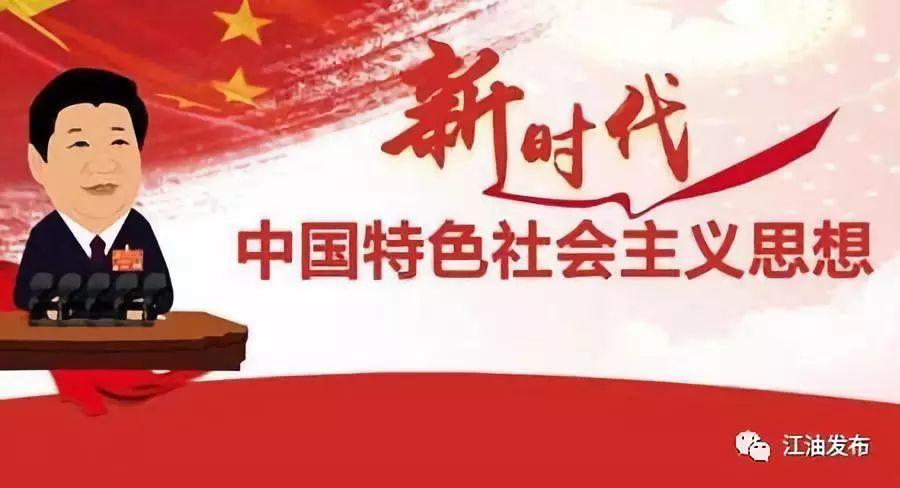 深入学习贯彻习近平新时代中国特色社会主义思想,习近平总书记对四川