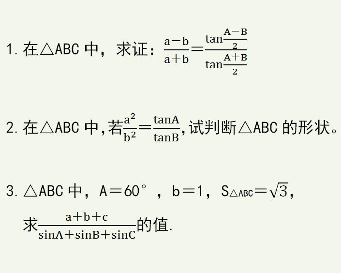 公式 正弦 定理