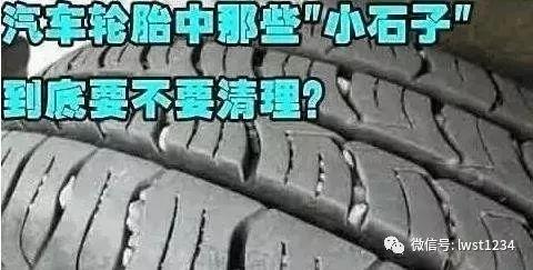 【汽车人广汇都灵】轮胎上粘了很多小石头。你到底要不要挑?