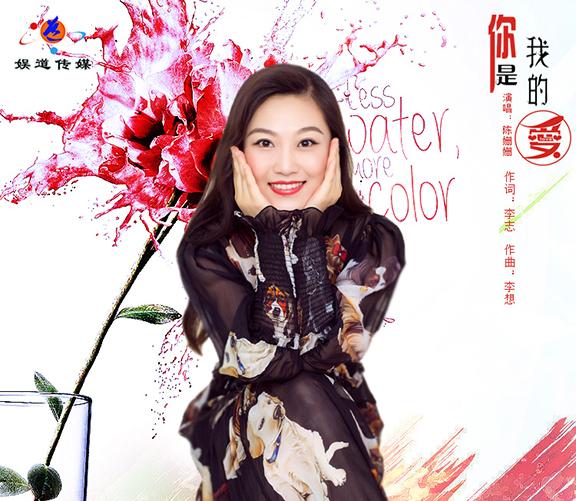 中国女歌手陈姗姗甜蜜情歌《你是我的爱》受歌迷追捧