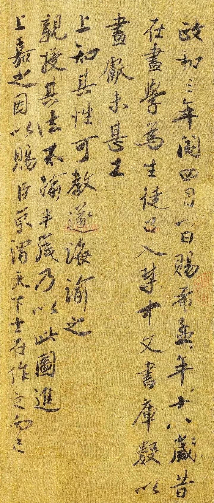 中国历史上24位高官书法,你怎么看