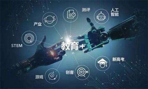 818智能+教育高峰论坛,解读未来教育!