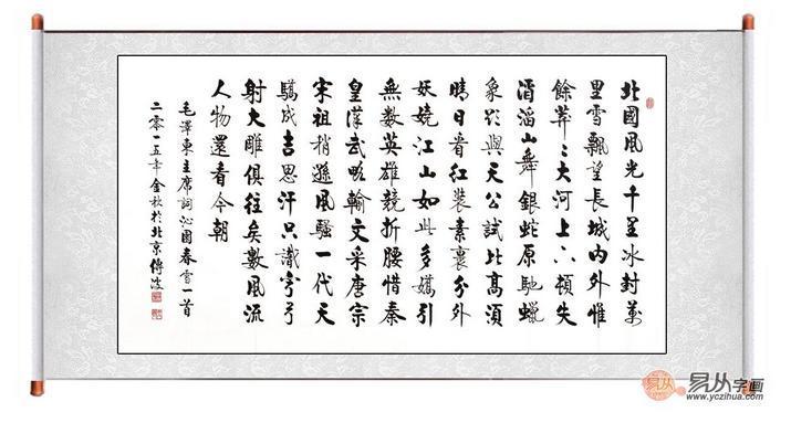 绝世珍品 值得珍藏 启功传人李传波沁园春雪书法图片
