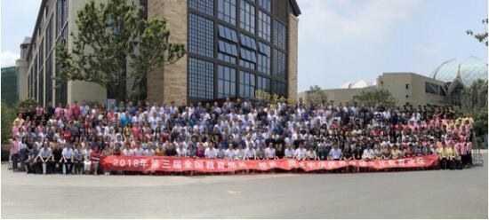 第三届全国教育局长、校长、园长中华优秀传统文化教育论坛在浙江嘉兴召开