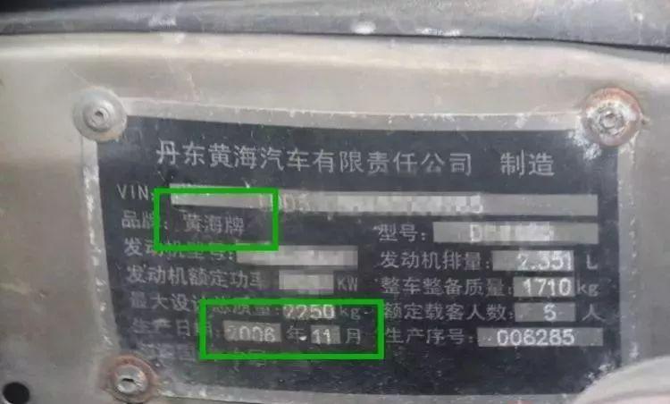 """车主将报废黄海挑战者""""变身""""丰田霸道上路就被抓_北京pk拾赛车"""