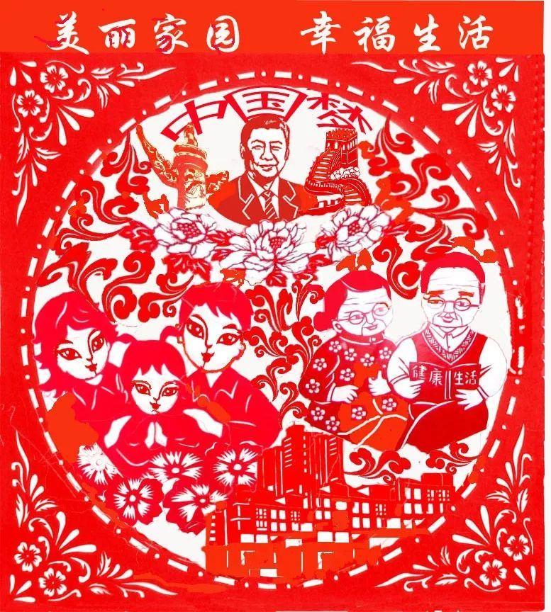 中国梦主题剪纸作品