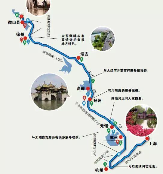 微山圣天源大酒店(3星级) 上海-杭州-微山大运河自驾游往返路线图