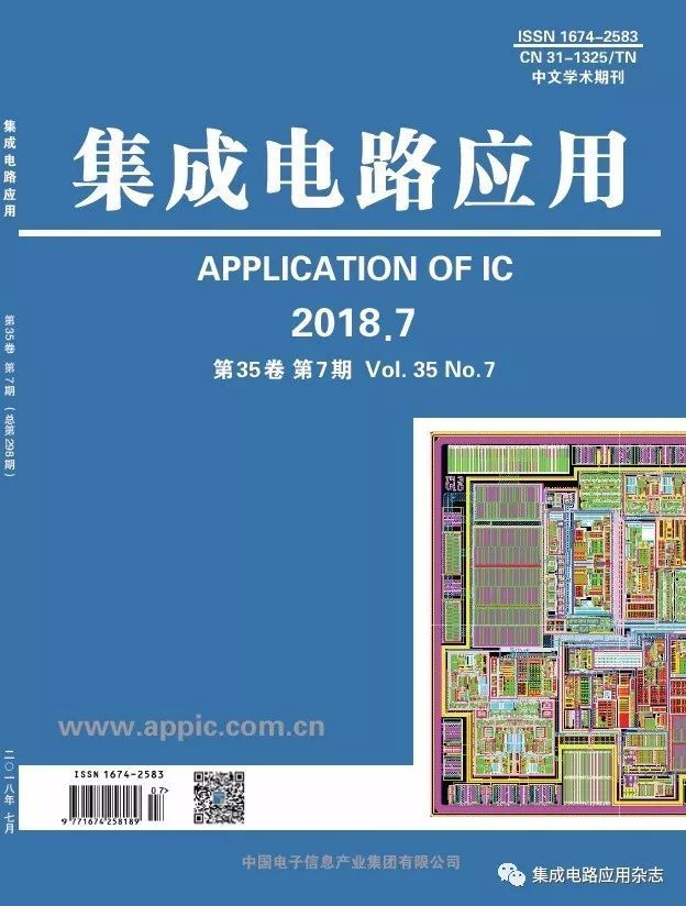 《集成电路应用》第35卷第7期(总第298期) 2018年7月