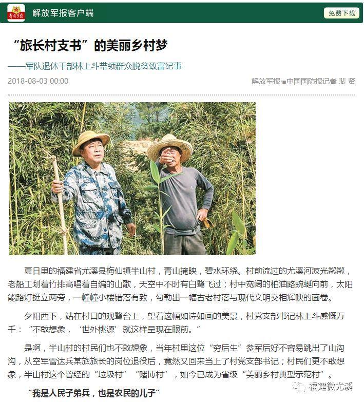 退役旅长回尤溪老家当村支书,三年后村里大变样!中央省市媒体都在聚焦他