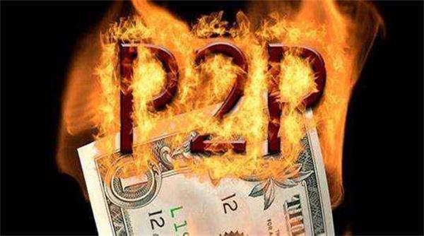 P2P投资雷潮 投资人该何去何从?
