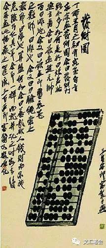 齐白石画《发财图》  韩羽