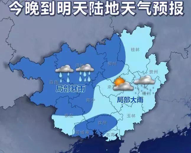 龙州未来一周天气预报图片
